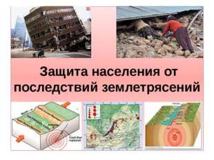 Защита населения от последствий землетрясений