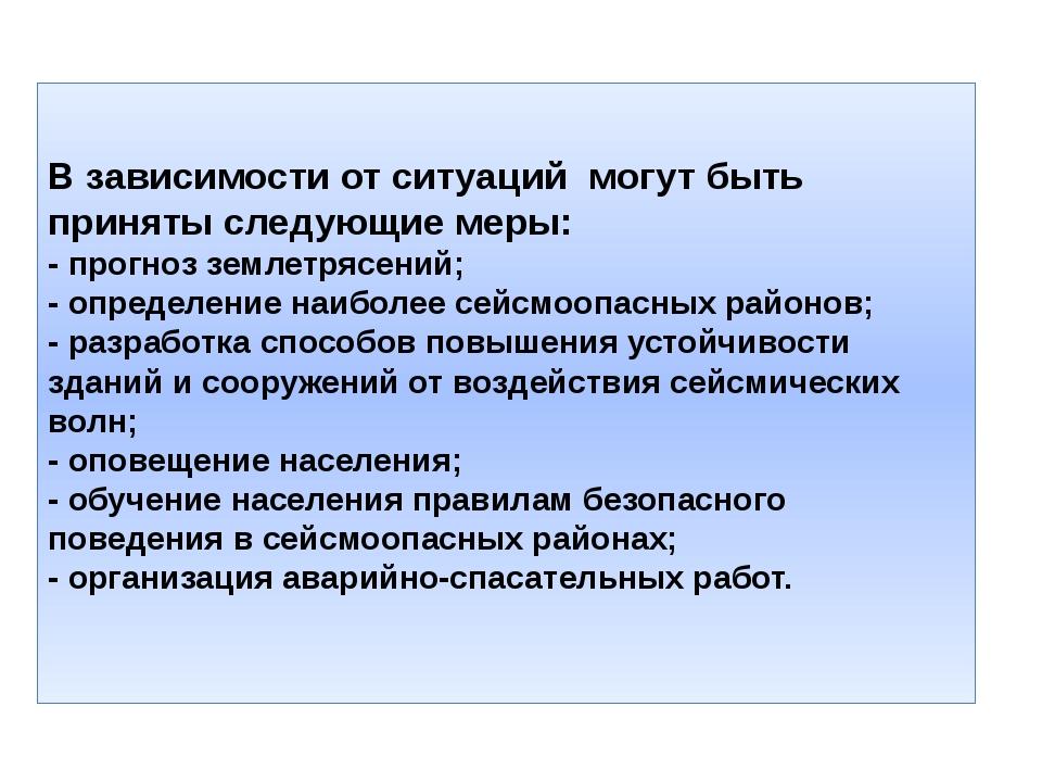 В зависимости от ситуаций могут быть приняты следующие меры: - прогноз землет...