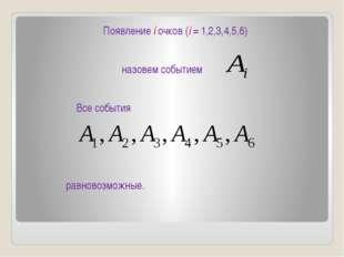 Появление i очков (i = 1,2,3,4,5,6) назовем событием . Все события равновозмо