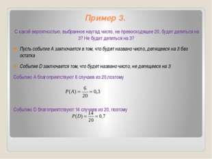 Пример 3. С какой вероятностью, выбранное наугад число, не превосходящее 20,