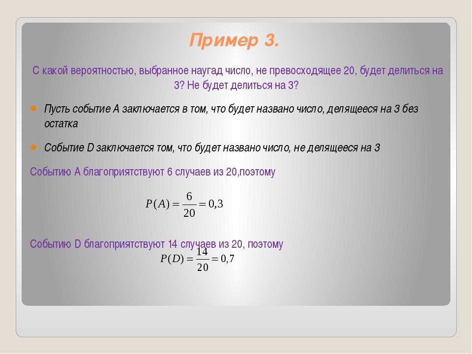 Пример 3. С какой вероятностью, выбранное наугад число, не превосходящее 20,...