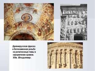 Древнерусская фреска и белокаменная резьба на религиозные темы в оформлении х