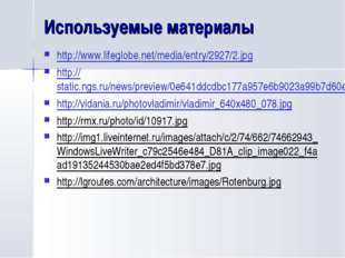 Используемые материалы http://www.lifeglobe.net/media/entry/2927/2.jpg http:/