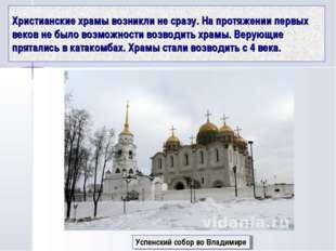 Христианские храмы возникли не сразу. На протяжении первых веков не было возм