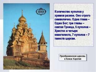 Количество куполов у храмов разное. Оно строго символично. Одна глава – Один