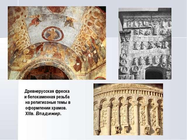 Древнерусская фреска и белокаменная резьба на религиозные темы в оформлении х...