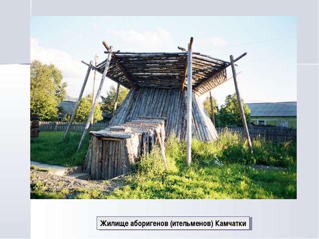 Жилище аборигенов (ительменов) Камчатки