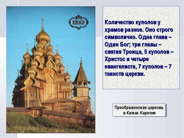 Количество куполов у храмов разное. Оно строго символично. Одна глава – Один...