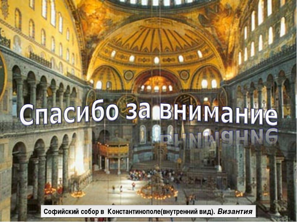 Софийский собор в Константинополе(внутренний вид). Византия