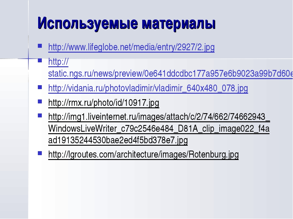 Используемые материалы http://www.lifeglobe.net/media/entry/2927/2.jpg http:/...