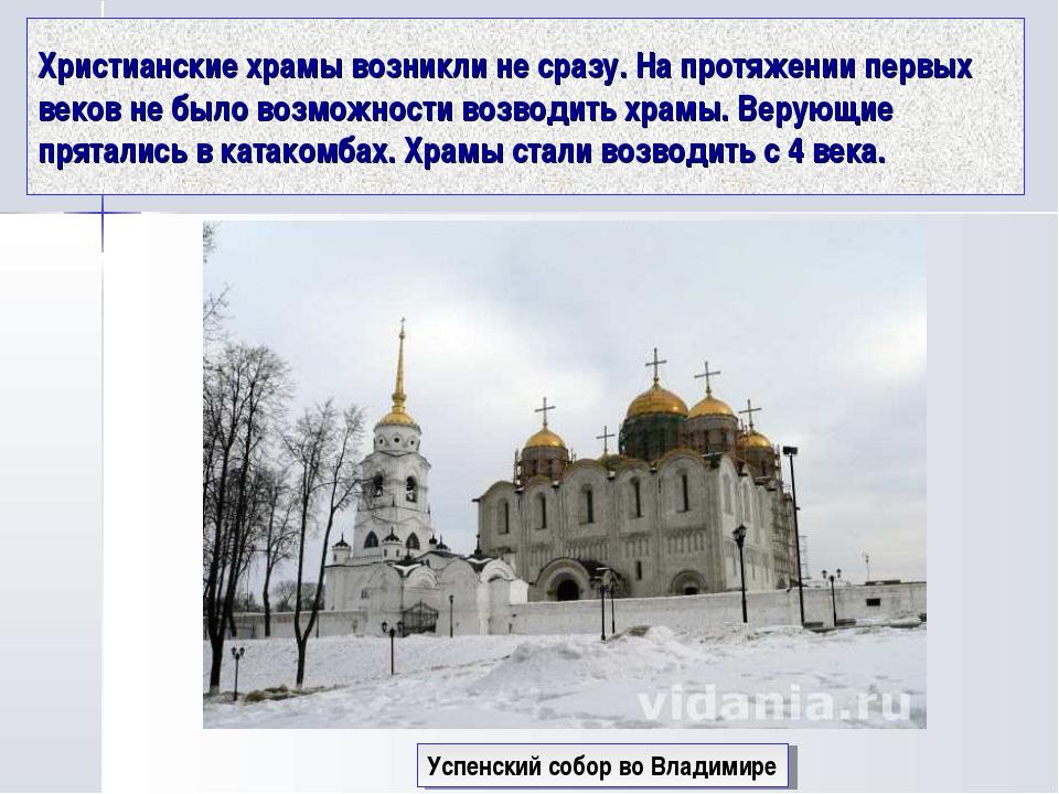 Христианские храмы возникли не сразу. На протяжении первых веков не было возм...