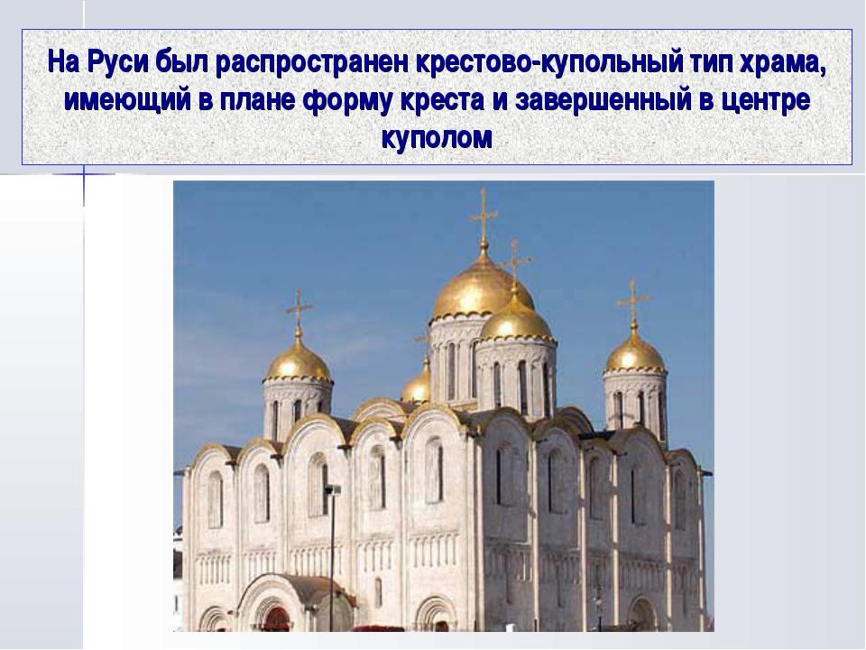 На Руси был распространен крестово-купольный тип храма, имеющий в плане форму...