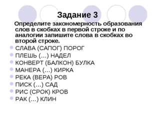 Задание 3 Определите закономерность образования слов в скобках в первой строк