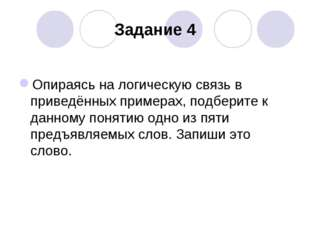 Задание 4 Опираясь на логическую связь в приведённых примерах, подберите к да