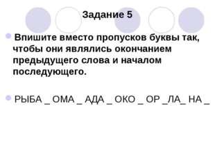Задание 5 Впишите вместо пропусков буквы так, чтобы они являлись окончанием п
