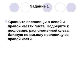 Задание 1 Сравните пословицы в левой и правой частях листа. Подберите к посло