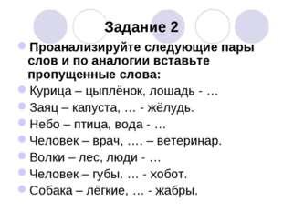 Задание 2 Проанализируйте следующие пары слов и по аналогии вставьте пропущен