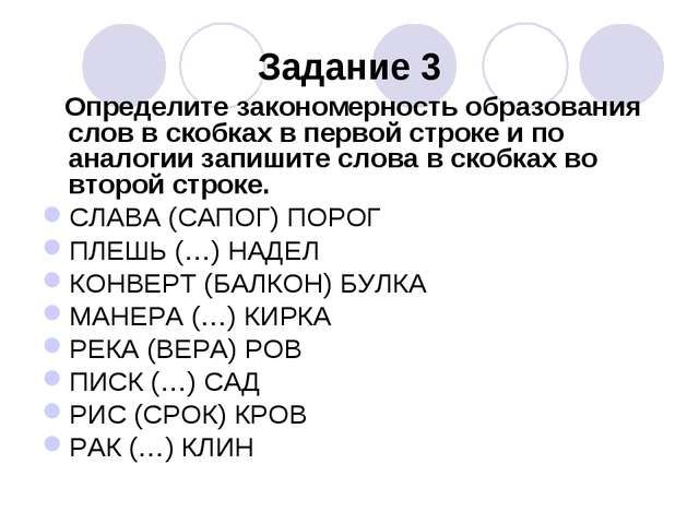 Задание 3 Определите закономерность образования слов в скобках в первой строк...