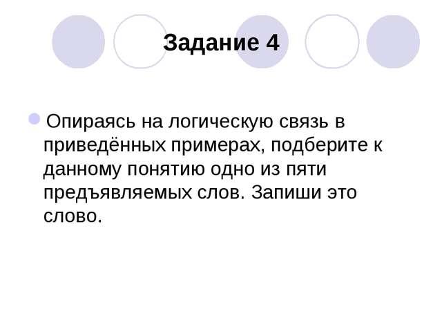 Задание 4 Опираясь на логическую связь в приведённых примерах, подберите к да...