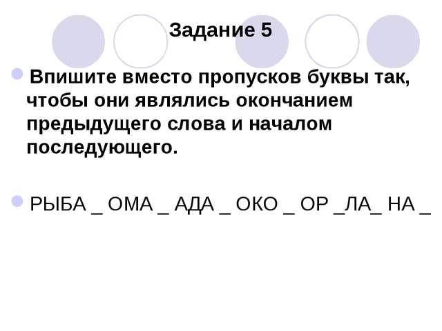 Задание 5 Впишите вместо пропусков буквы так, чтобы они являлись окончанием п...