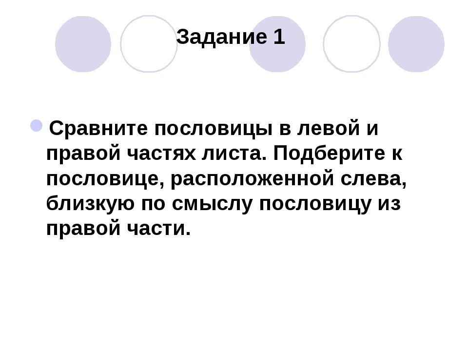 Задание 1 Сравните пословицы в левой и правой частях листа. Подберите к посло...