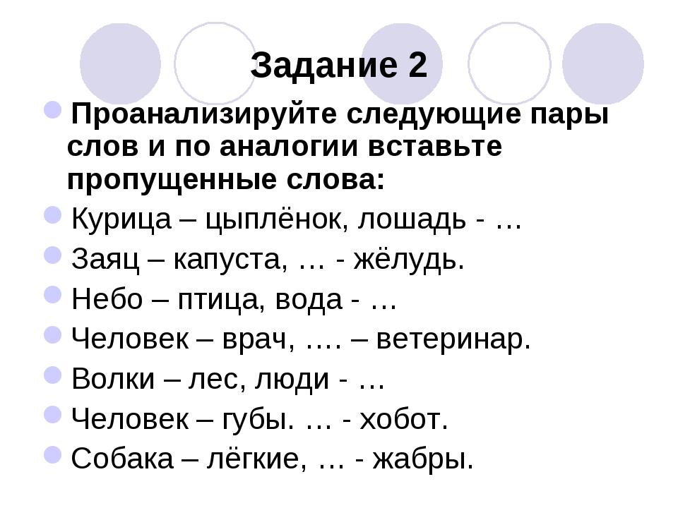Задание 2 Проанализируйте следующие пары слов и по аналогии вставьте пропущен...