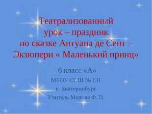 Театрализованный урок – праздник по сказке Антуана де Сент – Экзюпери « Мален