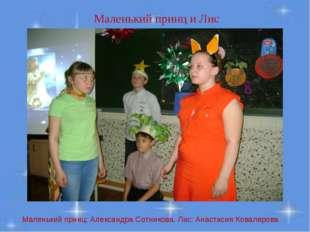 Маленький принц и Лис Маленький принц: Александра Сотникова. Лис: Анастасия