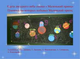 Карта звездного неба сказки « Маленький принц» Планеты, на которых побывал М