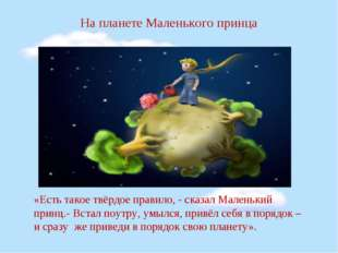 На планете Маленького принца «Есть такое твёрдое правило, - сказал Маленький