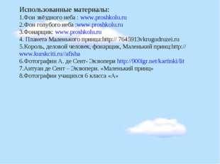 Использованные материалы: 1.Фон звёздного неба : www.proshkolu.ru 2.Фон голуб