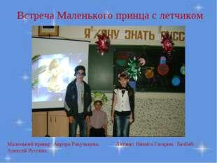 Встреча Маленького принца с летчиком Маленький принц: Аврора Ракульцева. Лёт