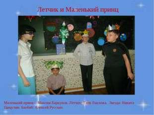 Летчик и Маленький принц Маленький принц : Максим Баркунов. Лётчик: Таня Лыс