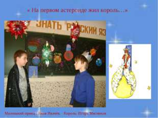« На первом астероиде жил король…» Маленький принц : Яков Ивачёв. Король: Иго