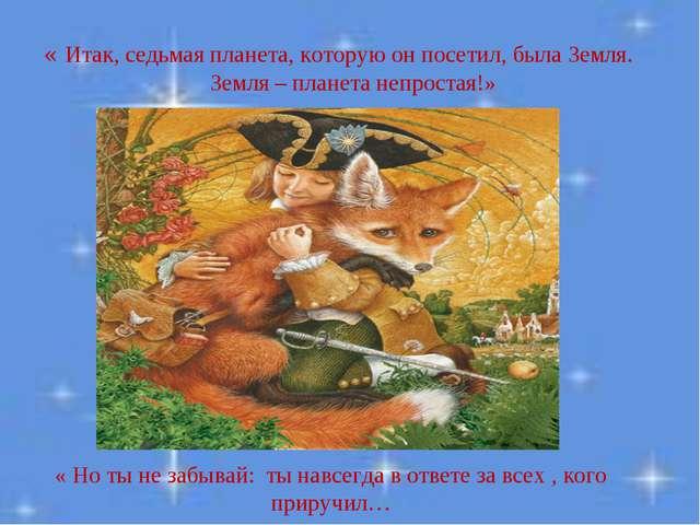 « Итак, седьмая планета, которую он посетил, была Земля. Земля – планета неп...