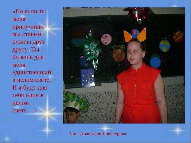Лис: Анастасия Ковалерова «Но если ты меня приручишь, мы станем нужны друг д...