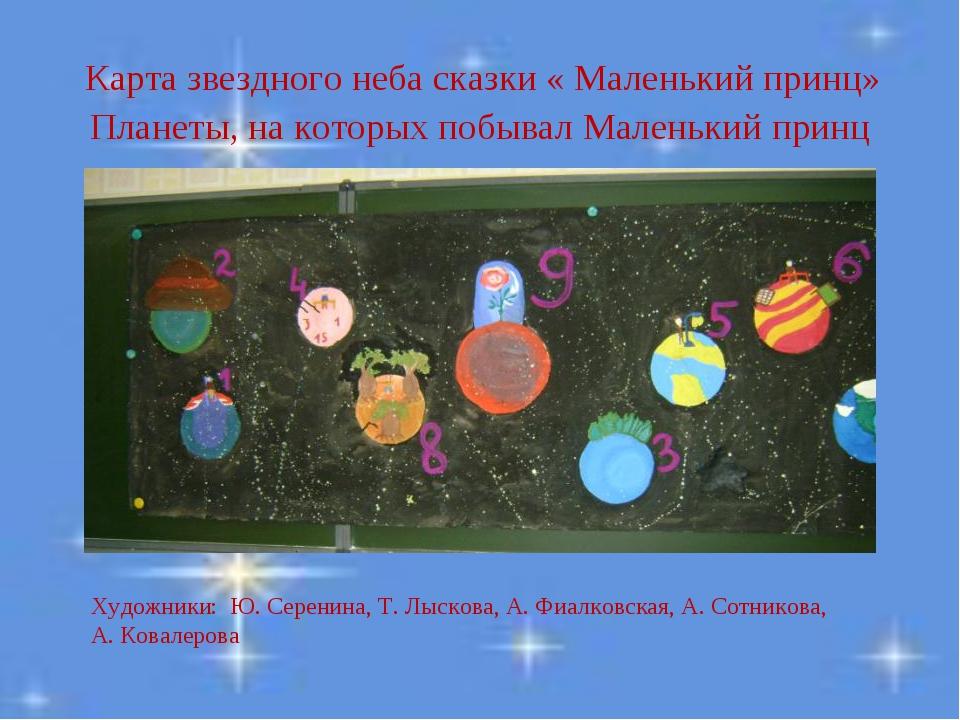 Карта звездного неба сказки « Маленький принц» Планеты, на которых побывал М...