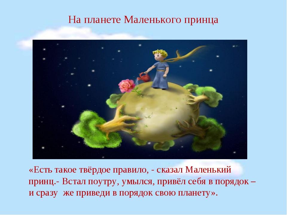 На планете Маленького принца «Есть такое твёрдое правило, - сказал Маленький...
