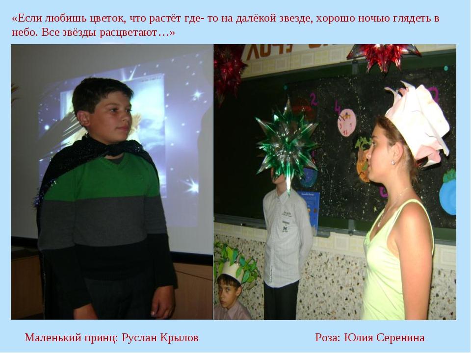 Маленький принц: Руслан Крылов Роза: Юлия Серенина «Если любишь цветок, что...