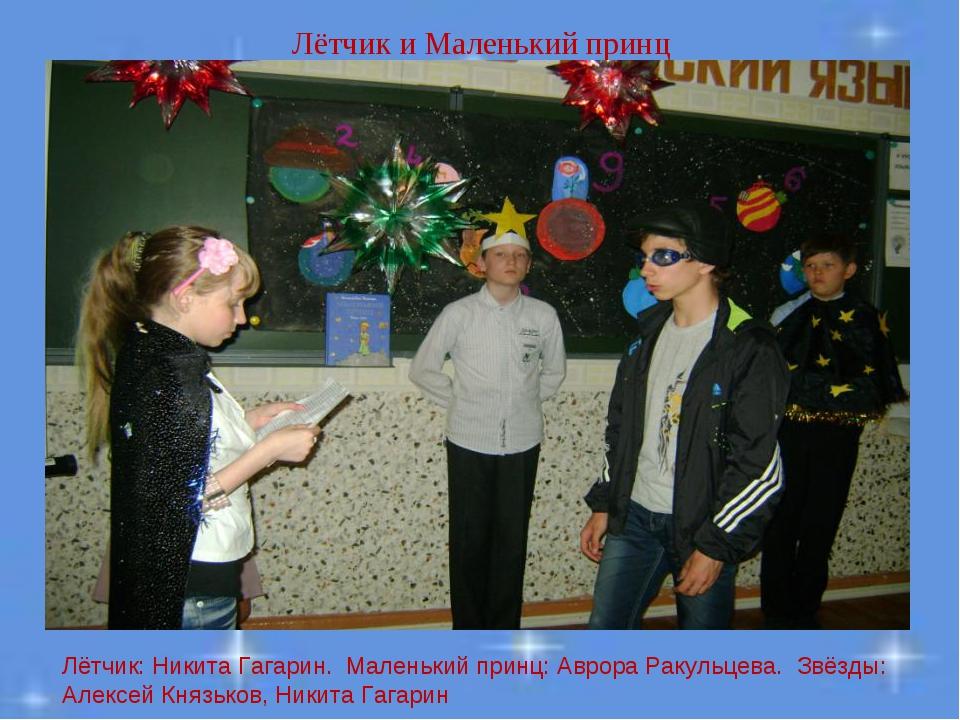Лётчик и Маленький принц Лётчик: Никита Гагарин. Маленький принц: Аврора Рак...