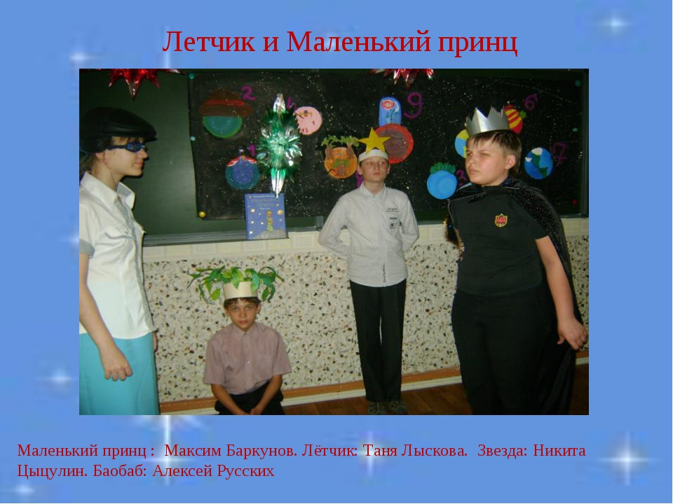 Летчик и Маленький принц Маленький принц : Максим Баркунов. Лётчик: Таня Лыс...