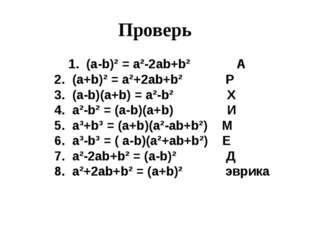 Проверь 1. (a-b)² = a²-2ab+b² А 2. (a+b)² = a²+2ab+b² Р 3. (a-b)(a+b) = a²-b²