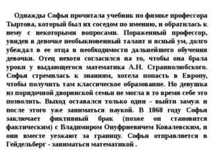 Однажды Софья прочитала учебник по физике профессора Тыртова, который был их