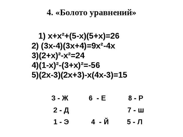 4. «Болото уравнений» 1) х+х²+(5-х)(5+х)=26 2) (3х-4)(3х+4)=9х²-4х 3)(2+х)²-х...