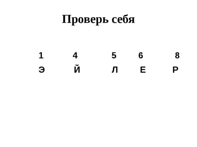 Проверь себя 1 4 5 6 8 Э Й Л Е Р