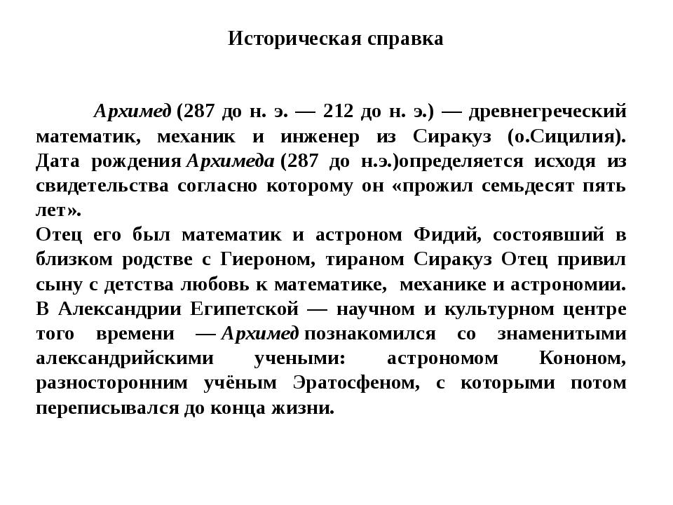 Историческая справка Архимед(287 до н. э. — 212 до н. э.) — древнегреческий...