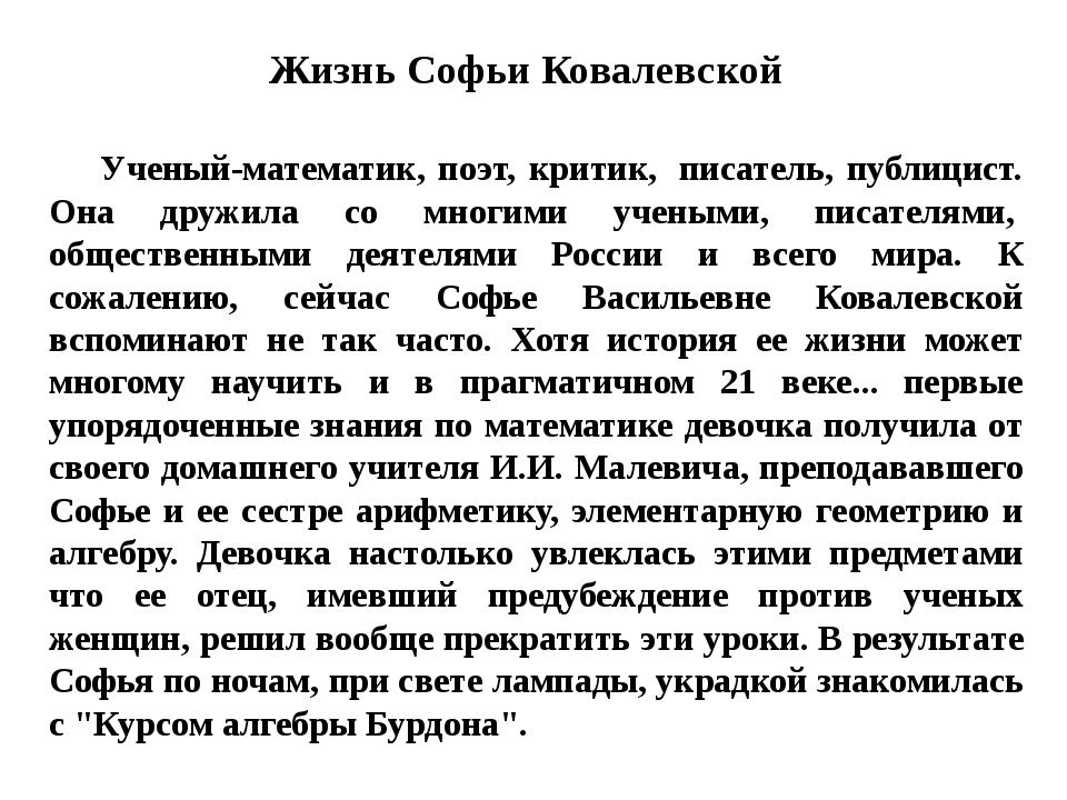 Жизнь Софьи Ковалевской Ученый-математик, поэт, критик, писатель, публицист....