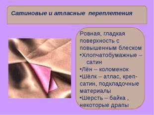 Сатиновые и атласные переплетения Ровная, гладкая поверхность с повышенным бл