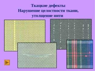 Ткацкие дефекты Нарушение целостности ткани, утолщение нити