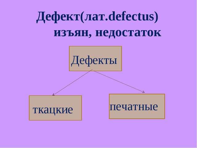Дефект(лат.defectus) изъян, недостаток Дефекты